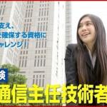 平成27年7月12日の試験を受験しました